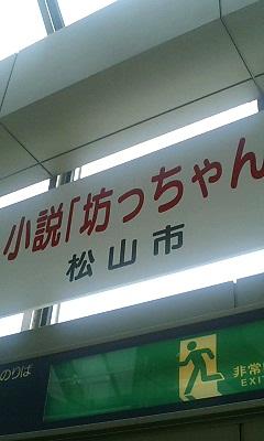 松山です。