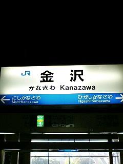 金沢です。
